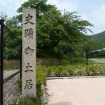 ブラタモリ京都「御土居」は京都復活プロジェクトの証