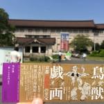 【鳥獣戯画展】(東京)で混雑をさけて鑑賞する方法